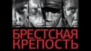 БРЕСТСКАЯ КРЕПОСТЬ | Военная историческая драма | ENG SUB
