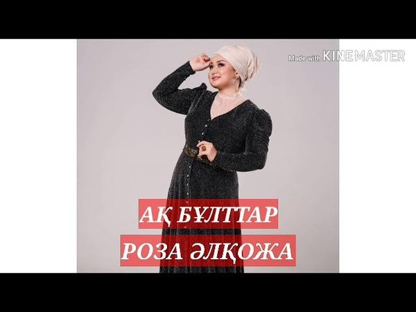 Роза Әлқожа Ақ бұлттар аудио 🔴Қазақша жаңа ән 2020