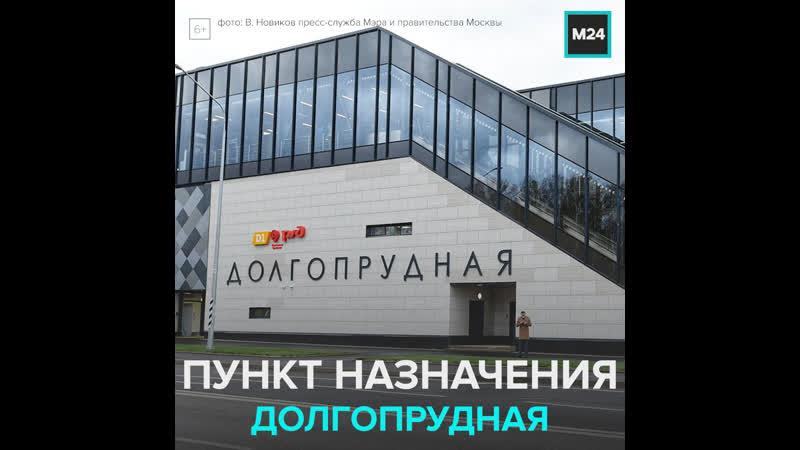 Платформа Долгопрудная превратилась в современный вокзал Москва 24