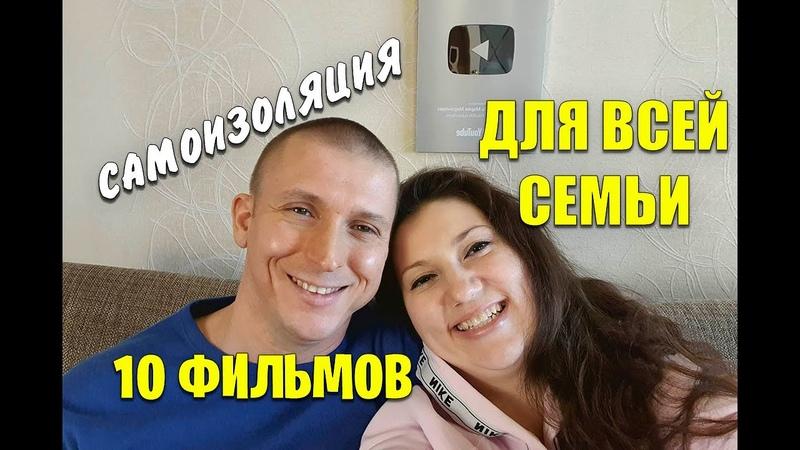 САМОИЗОЛЯЦИЯ Топ 10 Лучших фильмов Для всей Семьи / мироневичи
