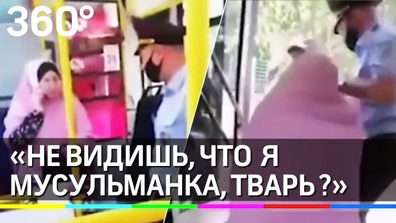Ты не видишь что я мусульманка тварь Полицейский выгнал пассажирку без маски в Новосибирске