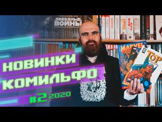 НОВЫЕ КОМИКСЫ MARVEL НА РУССКОМ!