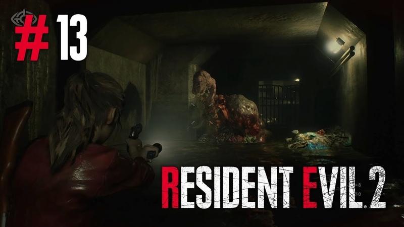 Resident Evil 2 Remake прохождение игры Часть 13 История за Клэр