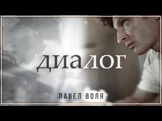Павел Воля  - Диалог I #vqMusic