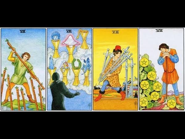Обучение таро Семерка жезлов Семерка мечей Семерка пентаклей Семерка чаш