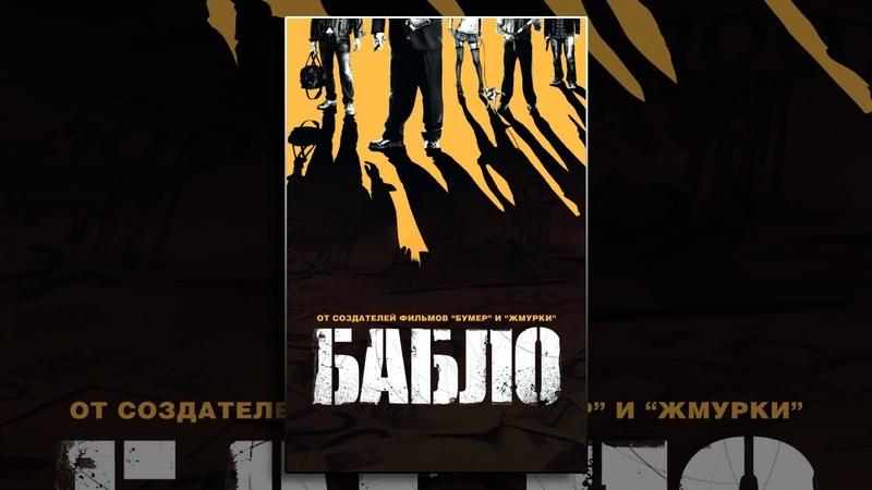 Бабло (2011). Всё о фильме - kinorium.com