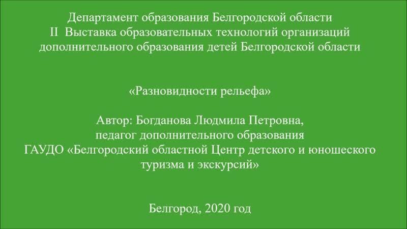 Богданова Л.П._Разновидности рельефа