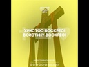 09.А.Яручик-Захария.2ая книга Моисеева. Исход - Казни Египта. Суд богами(демонами)