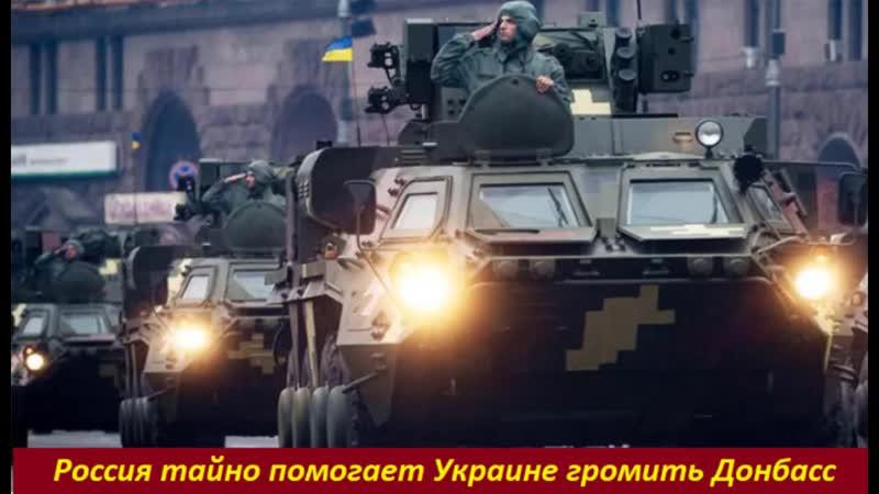 Россия тайно помогает Украине громить Донбасс 760
