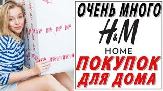 HM HOME | ОЧЕНЬ МНОГО ПОКУПОК ДЛЯ ДОМА | ДЕКОР И СВЕЧИ | КАК УКРАСИТЬ ДОМ | DARYA KAMALOVA