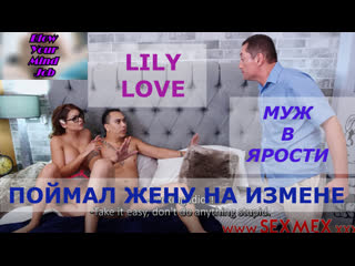 Порно перевод Lily Love MILF, mom, cuckold, adultery, sexmex, pornsubtitles, мамки, измена, рогоносец, субтитры