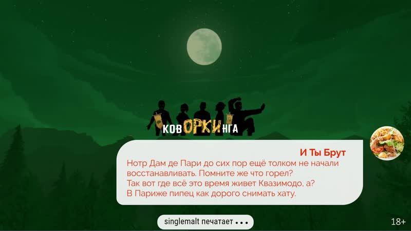 Носок для Добби выборы и Совиньон Блан ОРКИ коворкинга Выпуск 2