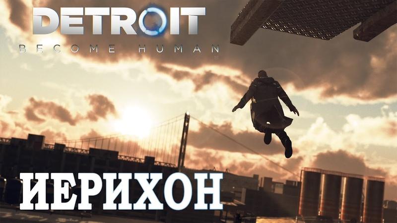 ИЕРИХОН Detroit Become Human Игра Шута ПРОХОЖДЕНИЕ 7