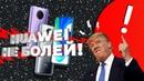 🔥Хуавею запретили процессоры 🤷♂️ Xiaomi Poco F2 Pro мимо⚡ Mediatek Dimensity 820 порвёт рынок