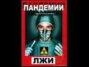 ПАНДЕМИИ ЛЖИ. Фильм Галины Царёвой