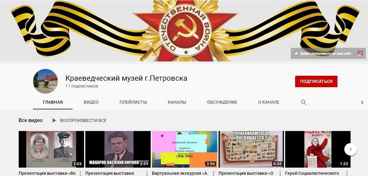 Сегодня краеведческий музей Петровска запустил YouTube-аккаунт