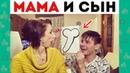 ЛУЧШИЕ НОВЫЕ ВАЙНЫ 2020 | Андрей Борисов, Лилия Абрамова \ Мама и сын