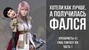 Final Fantasy XIII - Хотели как лучше, а получилась ФалСя 1 часть Хренаристы 2