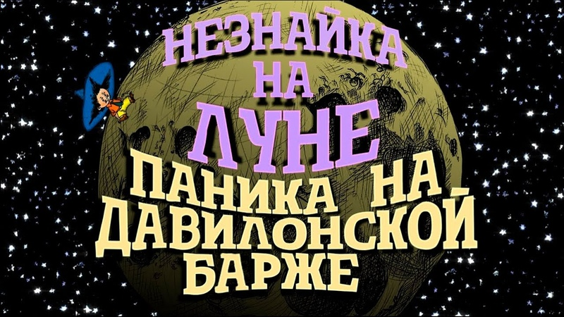 Незнайка на Луне Паника на Давилонской барже