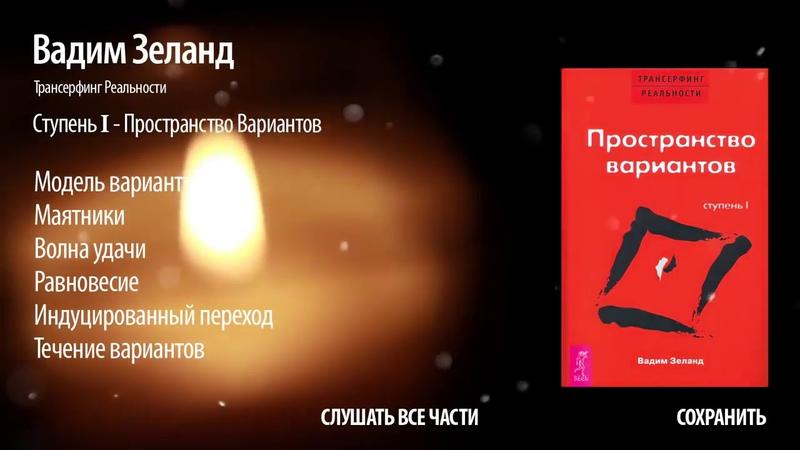 Вадим Зеланд Трансерфинг Реальности Ступень I Пространство вариантов