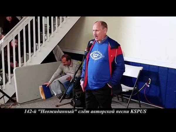142 й Неожиданный слёт авторской песни KSPUS Сергей Плотов про Роскомос
