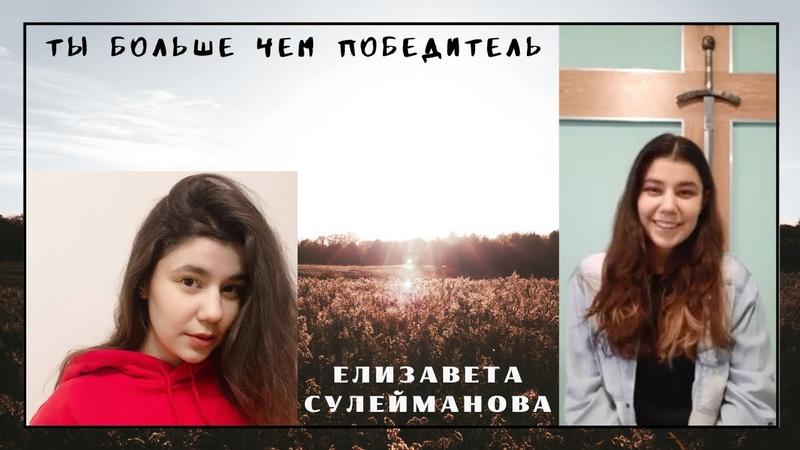 Новые Xристианские песни 2020 - красивые песни хвалы и поклонения - Елизавета Сулейманова