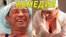 ВЗРЫВНАЯ ДИЧЬ! РЖАЛИ В ГОЛОС. Самый лучший сериал. Русские комедии