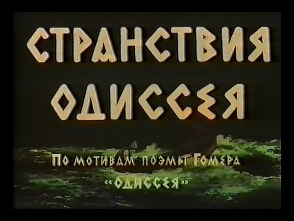 Странствия Одиссея Италия США 1953 Кирк Дуглас Энтони Куинн советский дубляж