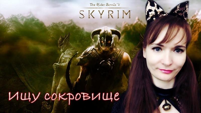 The Elder Scrolls V Skyrim Special Edition ► ИЩУ СОКРОВИЩЕ ► СТРИМ на PS4 pro в 4К