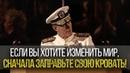 Вы Должны Это Услышать! Величайшая речь адмирала США Уильяма Гарри Макрейвена
