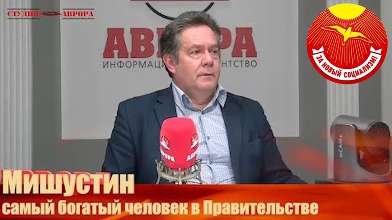 Мишустин самый богатый человек в Правительстве ПЛАТОШКИН