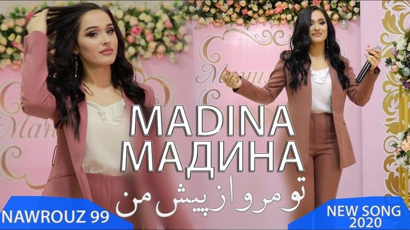 Madina Aknazarova To Marav az pish man 2020 Мадина Акназарова مدینه تو مرو از پیش من