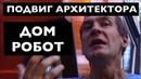 Дом - космос. На самой дорогой земле России