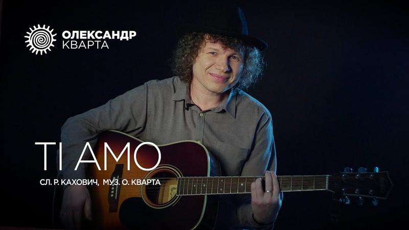 Ti Amo Олександр Кварта