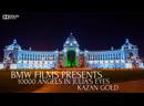 BMW FILMS Тизер фильма 10000 ANGELS IN JULIA'S EYES Kazan Gold ©звук Dolby Digital (формат видео для ВК)