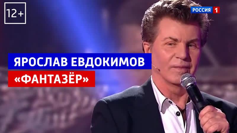 Ярослав Евдокимов в шоу Привет Андрей! Россия 1