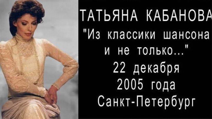 Т. Кабанова - Из классики шансона и не только. 2005 г