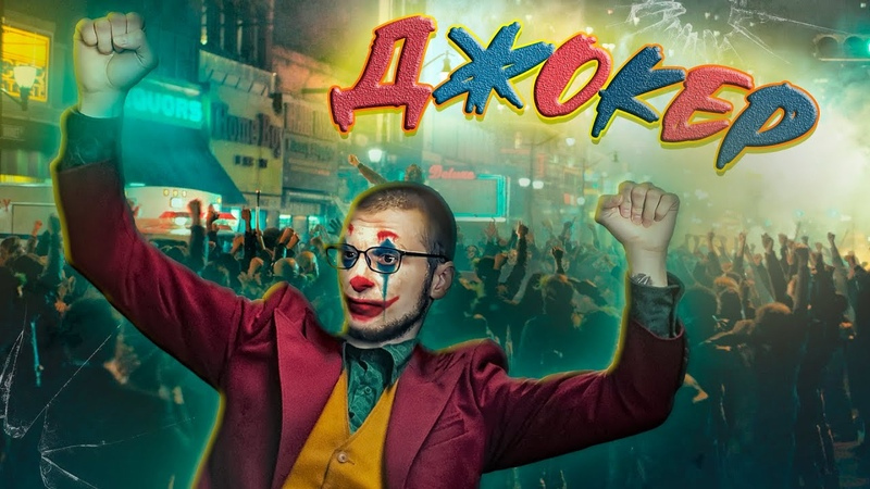 Актер Хоакин Феникс сделал такоое Джокер 2019 обзор фильма DC и Томас Уэйн