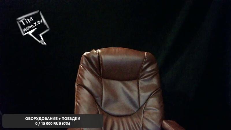 Ночной Стрим Тим Морозов