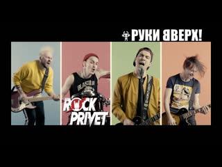 Премьера! Руки Вверх (The Offspring) - Он Тебя Целует (Cover ROCK PRIVET)