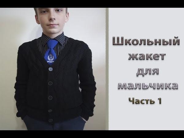 МК Школьный жакет для мальчика Часть 1 Расчет петель Узор Вяжем до пройм