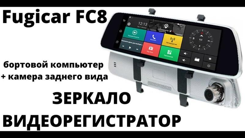 Видеорегистратор зеркало FUJICAR FC8. Видеорегистратор iBOX Combo F5. Товары для автомобиля и др.