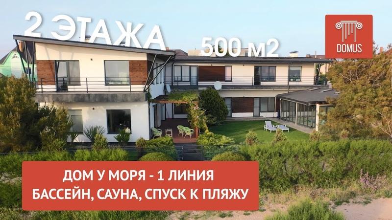 Дом на 1 линии от моря в Севастополе с невероятным видом на море Бассейн сауна участок 10 соток
