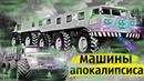 Монстры Советского Бездорожья Машины Болотного Апокалипсиса в деле!