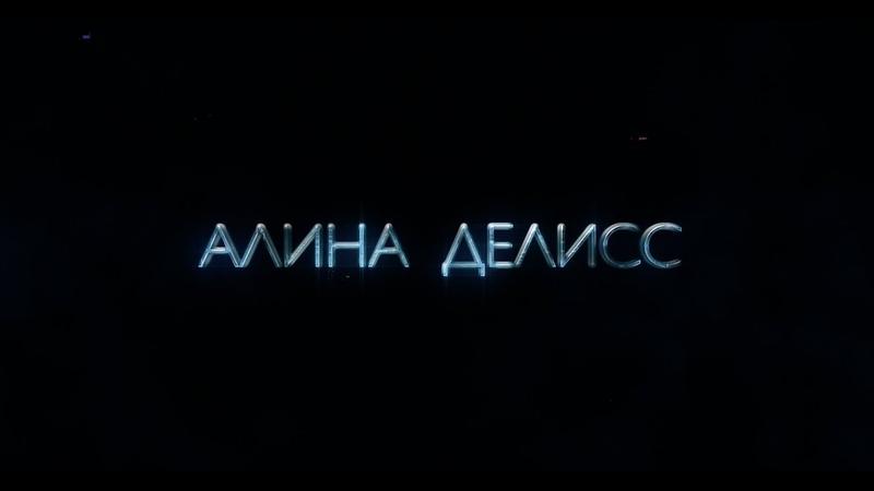 Алина Делисс - Печалька ( Клип 2020)