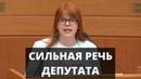 Депутат Беседина разгромила конституционные поправки и узурпацию власти в России