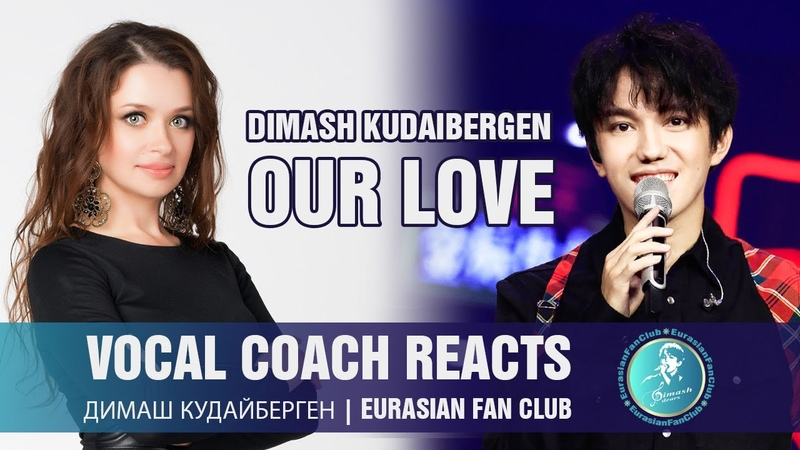 Vocal coach reacts to Dimash Our Love ENG SUB | Учитель вокала - реакцияразбор Димаш Our LoveRU
