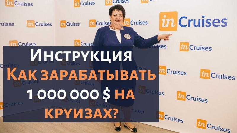 📌Наталия Шевела Инкрузес что это Миллион на круизах с InCruises