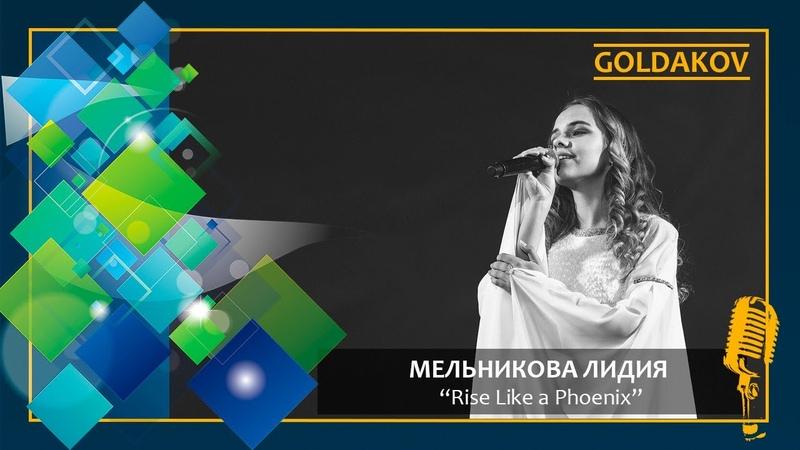 Мельникова Лидия Rise Like a Phoenix
