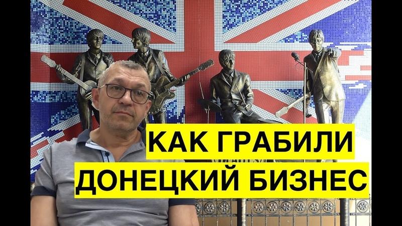 Донецкий бизнесмен Ханович о захватах своих активов доме Хмурого и роли Ахметова в создании ДНР